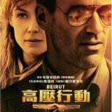 Movie, Beirut(美國) / 高壓行動(台) / 贝鲁特(網), 電影海報, 台灣