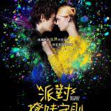 Movie, How to Talk to Girls at Parties(英國.美國) / 派對撩妹守則(台) / 派对搭讪秘诀(網), 電影海報, 台灣
