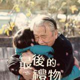 Movie, 덕구(韓國) / 最後的禮物(台) / Stand by Me(英文) / 德九(網), 電影海報, 台灣
