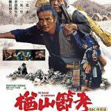 Movie, 楢山節考(日本) / 楢山節考:4K修復版(台) / Narayama bushiko(英文), 電影海報, 台灣