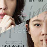 Movie, 미씽: 사라진 여자(韓國) / 消失的女人(台) / Missing(英文) / 迷失:消失的女人(網), 電影海報, 台灣