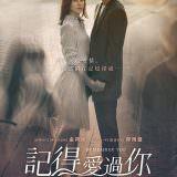 Movie, 나를 잊지 말아요(韓國) / 記得愛過你(台) / Remember You(英文) / 不要忘记我(網), 電影海報, 台灣
