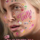 Movie, Tully(美國) / 厭世媽咪日記(台) / 塔利(網), 電影海報, 台灣
