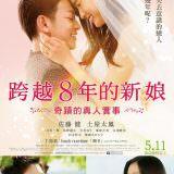Movie, 8年越しの花嫁(日本) / 跨越8年的新娘(台) / The 8-Year Engagement(英文), 電影海報, 台灣
