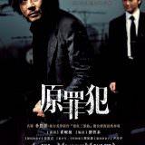 Movie, 올드보이(韓國) / 原罪犯(台.港) / Old Boy(英文) / 老男孩(網), 電影海報, 台灣