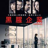 Movie, Corporate(法國) / 黑腥企業(台) / 大集团(網), 電影海報, 台灣