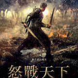 Movie, Легенда о Коловрате(俄羅斯) / 怒戰天下(台) / Furious(英文) / 怒战狂心(網), 電影海報, 台灣