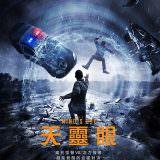 Movie, The Mind's Eye(美國) / 天靈眼(台) / 心灵之眼(網), 電影海報, 台灣