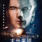 Movie, The Titan(美國.英國) / 末世異種(台) / 泰坦(網), 電影海報, 台灣