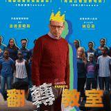 Movie, Les grands esprits(法國) / 翻轉教室(台) / The Teacher(英文) / 伟大的精神(網), 電影海報, 台灣