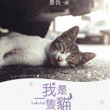 Movie, 나는 고양이로소이다(韓國) / 我是一隻貓(台) / I am a cat(英文), 電影海報, 台灣