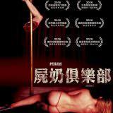 Movie, Peelers(美國) / 屍奶俱樂部(台), 電影海報, 台灣
