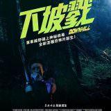 Movie, Downhill(智利) / 下坡戮(台), 電影海報, 台灣