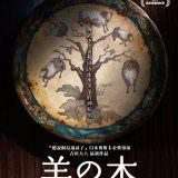 Movie, 羊の木(日本) / 羊之木(台) / The Scythian Lamb(英文), 電影海報, 台灣