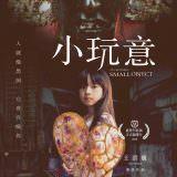 Movie, 小玩意(台灣.荷蘭.克羅埃西亞) / An Impossibly Small Object(英文), 電影海報, 台灣