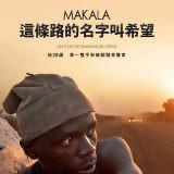Movie, Makala(法國) / 這條路的名字叫希望(台) / 嗟炭人生(港) / 马加拉(網), 電影海報, 台灣