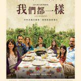 Movie, Como Nossos Pais(巴西) / 我們都一樣(台) / Just Like Our Parents(英文) / 如父如母(網), 電影海報, 台灣