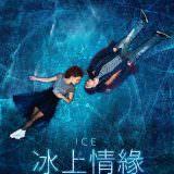 Movie, Лёд(俄羅斯) / 冰上情緣(台) / 花滑女王(中) / Ice(英文), 電影海報, 台灣