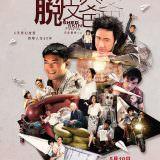 Movie, 脫皮爸爸(中國.香港) / 脫皮爸爸(台) / Shed Skin Papa(英文), 電影海報, 香港