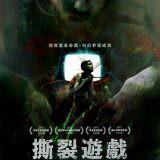 Movie, Sequence Break(美國) / 撕裂遊戲(台), 電影海報, 台灣