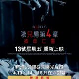 Movie, Insidious: The Last Key(美國.加拿大) / 陰兒房第4章:鎖命亡靈(台) / 潜伏4:锁命亡灵(網) / 兒凶4:鎖命怨靈, 電影海報, 台灣