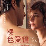 Movie, Il colore nascosto delle cose(義大利.瑞士) / 裸色愛情(台) / Emma(英文) / 藏色之物(網), 電影海報, 台灣