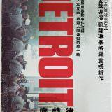 Movie, Detroit(美國) / 底特律(台), 電影海報, 台灣
