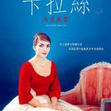 Movie, Maria by Callas(法國) / 卡拉絲:為愛而聲(台), 電影海報, 台灣
