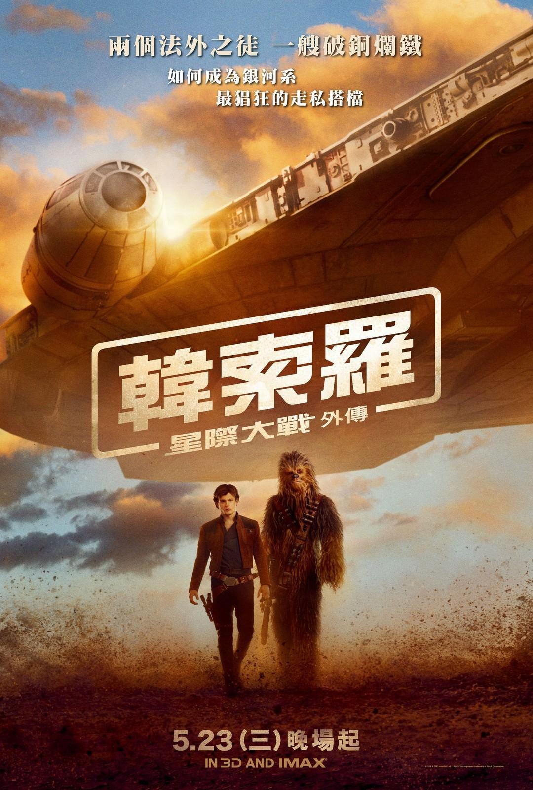 Movie, Solo: A Star Wars Story(美國) / 星際大戰外傳:韓索羅(台) / 游侠索罗:星球大战外传(中) / 韓索羅:星球大戰外傳(港), 電影海報, 台灣