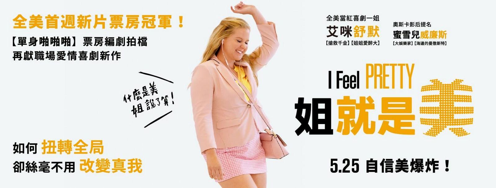 Movie, I Feel Pretty(美國.中國) / 姐就是美!(台) / 自觉美丽(網), 電影海報, 台灣, 橫版