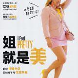 Movie, I Feel Pretty(美國.中國) / 姐就是美!(台) / 自觉美丽(網), 電影DM