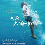 Movie, 只有大海知道(台灣) / Long Time no Sea(英文), 電影海報, 台灣