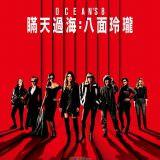 Movie, Ocean's 8(美國) / 瞞天過海:八面玲瓏(台) / 盜海豪情:8美千嬌(港) / 瞒天过海:美人计(網), 電影海報, 台灣