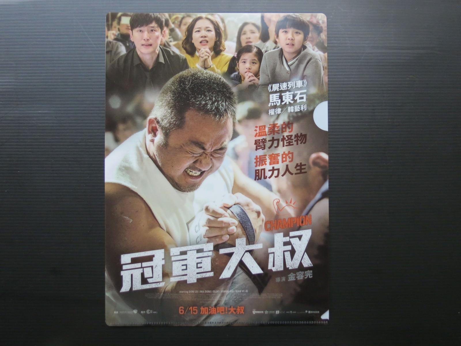 Movie, 챔피언(韓國) / 冠軍大叔(台) / 神臂大叔(港) / Champion(英文) / 冠军(網), 特映會