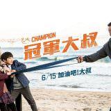 Movie, 챔피언(韓國) / 冠軍大叔(台) / 神臂大叔(港) / Champion(英文) / 冠军(網), 電影海報, 台灣, 橫版