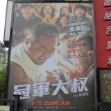 Movie, 챔피언(韓國) / 冠軍大叔(台) / 神臂大叔(港) / Champion(英文) / 冠军(網), 廣告看板, 喜滿客絕色影城