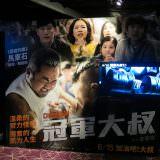 Movie, 챔피언(韓國) / 冠軍大叔(台) / 神臂大叔(港) / Champion(英文) / 冠军(網), 廣告看板, 京站威秀影城