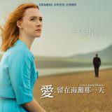Movie, On Chesil Beach(英國, 2017) / 愛,留在海灘那一天(台) / 在切瑟尔海滩上(網), 電影海報, 台灣