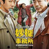 Movie, 탐정: 리턴즈(韓國, 2018) / 妙探事務所(台) / The Accidental Detective 2: In Action(英文) / 侦探2(網), 電影海報, 台灣