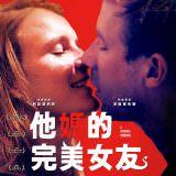 Movie, A horrible woman(丹麥, 2017) / 他媽的完美女友(台) / A Horrible Woman(英文), 電影海報, 台灣