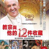 Movie, Pope Francis: My Idea of Art(梵諦岡.義大利, 2018) / 教宗與他的12件收藏(台), 電影海報, 台灣
