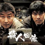 Movie, 살인의 추억(韓國, 2003) / 殺人回憶(台) / Memories of Murder(英文), 電影海報, 台灣