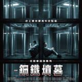 Movie, Escape Plan 2: Hades(美國.中國, 2018) / 鋼鐵墳墓2(台) / 金蝉脱壳2:冥府(中) / 逃亡大計2(港), 電影海報, 台灣