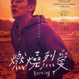 Movie, 버닝(韓國, 2018) / 燃燒烈愛(台) / Burning(英文) / 燃烧(網), 電影海報, 台灣