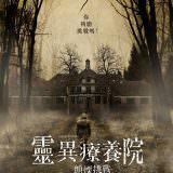 Movie, Heilstätten(德國, 2018) / 靈異療養院:顫慄挑戰(台) / Heilstatten(英文), 電影海報, 台灣