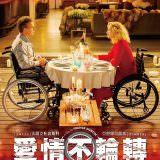 Movie, Tout le monde debout(法國, 2018) / 愛情不輪轉(台) / Rolling to you(英文) / 全员起立(網), 電影海報, 台灣
