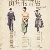 Movie, The Bookshop(西國.西班牙.德國, 2017) / 街角的書店(台) / 书店(網), 電影海報, 台灣