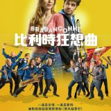 Movie, Brabançonne(比利時, 2014) / 比利時狂想曲(台) / Belgian Rhapsody(英文), 電影海報, 台灣