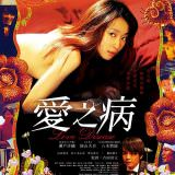 Movie, 愛の病(日本, 2017) / 愛之病(台) / Love Disease(英文), 電影海報, 台灣