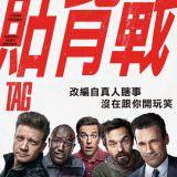 Movie, Tag(美國, 2018) / 貼背戰(台) / 抓人游戏(網), 電影海報, 台灣